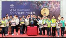 2020國慶焰火在台南 黃偉哲與游錫堃共同揭幕