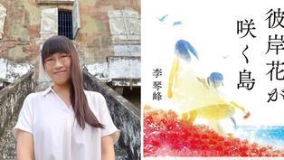 大談女尊男卑的平行時空 台灣作家抱走日本文學大獎
