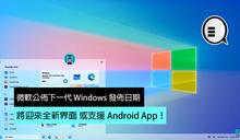 微軟公佈下一代 Windows 發佈日期,將迎來全新界面 或支援 Android App!