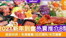 【新年到會2021】團年飯/開年飯外賣8間 乳豬套餐/日式燒肉/米芝蓮餐低至65折