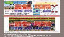 官網圖片遭盜用銷售不實廣告商品 歐都納呼籲消費者別上當
