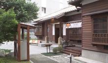 日式古蹟華麗蛻變 檢察長宿舍變身咖啡館