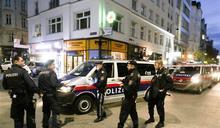 維也納槍擊案 4死22傷