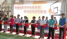 羅東國華國中半戶外球場暨籃排球場 啟用