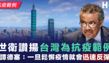 【抗疫範例】世衛讚揚台灣為抗疫範例 譚德塞:一旦鬆懈疫情就會迅速反彈