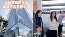 張庭砸73億買上海豪華大樓 霸氣送閨密一層樓