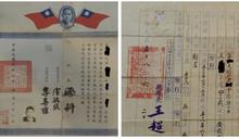 王鳳奎》老兵父親辭去月薪55元警察工作的內幕