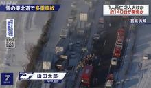 日本東北暴雪釀災 數十輛車連環撞 17送醫1死