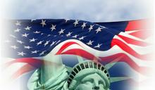 【專欄】〈為了美國,川普連任是有其必要的理由〉(4)