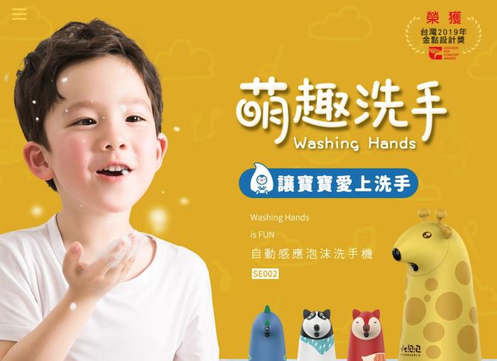 夏日細菌病毒OUT!  超萌抗菌小物讓小孩自己愛上洗手  熱搜洗手機 乾洗手夯品推薦