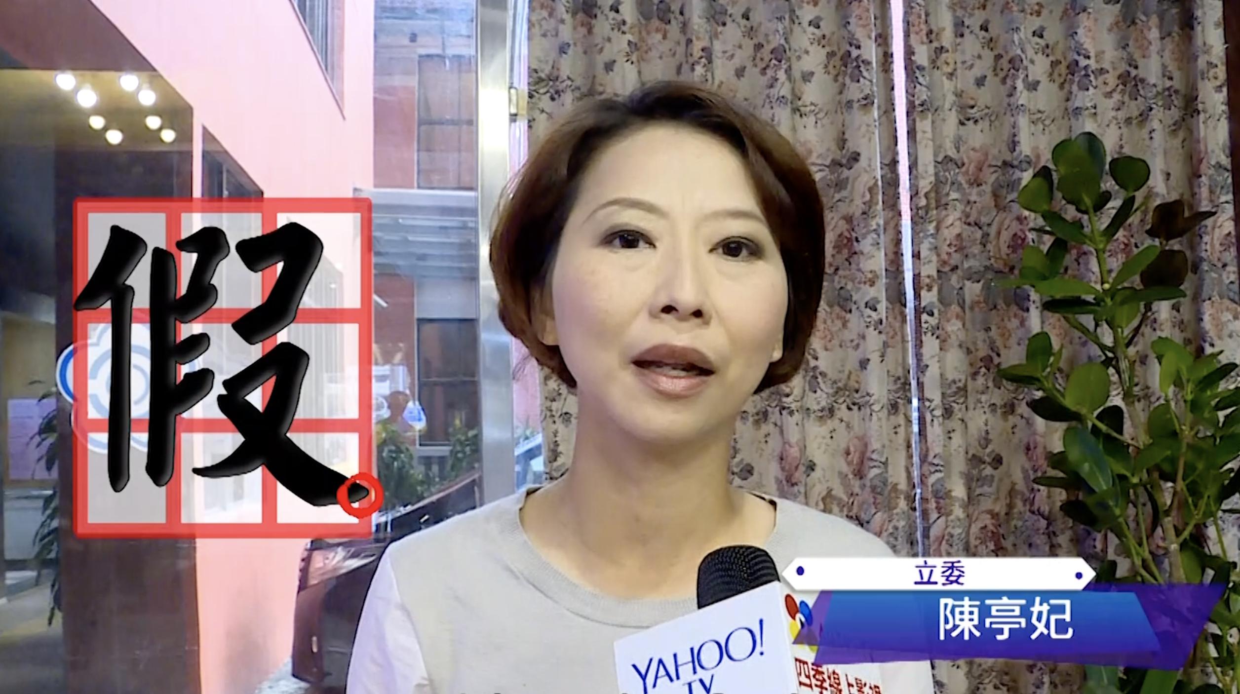 民進黨立委選2018代表字   「假」字登寶座