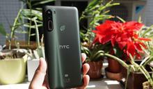 HTC U20 5G 終於登陸香港,說好的「MIT」呢?