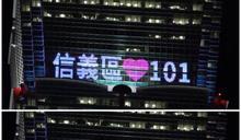 台北101大樓點燈「信義30 Go」