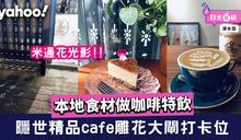 【深水埗美食】隱世精品cafe: Cofflow 本地食材咖啡特飲/雕花大閘打卡位