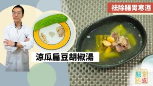 祛濕湯水|涼瓜扁豆胡椒湯 祛除腸胃寒濕 預防秋天肚瀉肚痛!