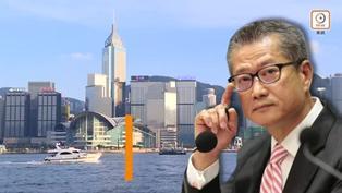 港澳被剔出美智庫經濟自由度評級 陳茂波指屬政治偏見
