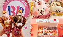 甜點控請收!4月7大甜點優惠:31冰淇淋加送1球、爽吃整個月布丁、甜甜圈免費送
