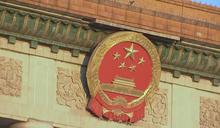 消息:人大常委會將處理立法會議員資格問題