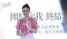 為「乳癌防治」發聲! 鼓鼓彩排、周興哲獻唱