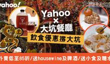 【大坑美食地圖】Yahoo×大坑餐廳飲食優惠撐大坑 外賣低至85折/送housewine及啤酒/送小食及糖水