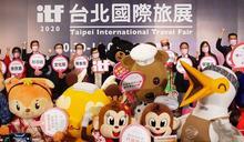 臺北旅展週末登場 搶攻國旅商機