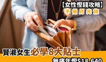 【女性慳錢攻略】不做月光族 賢淑女生必學8大貼士 無痛年慳$18,640