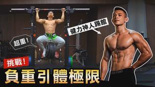 吊槓片拉單槓【激戰健力高手】極限可以拉多重?!│健人腳勤