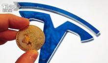 髮夾彎「比特幣不能買車」! 特斯拉股價一夕崩跌