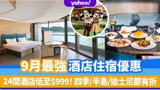 酒店優惠2021 9月香港Staycation酒店住宿最新優惠合集(持續更新)