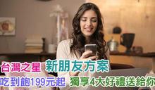 台灣之星四大好禮歡迎新朋友加入,家人推薦再享優惠月租 199 吃到飽