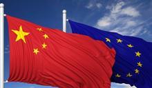 歐盟官員稱已暫停批准中歐投資協定工作