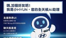 加入HYUNDAI LINE 回廠優惠滿2千抵2百