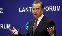 王毅:支持中國就是支持多邊主義