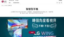 累虧達1265億元 LG宣布退出手機市場