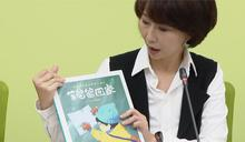 中國繪本《等爸爸回家》在台上架 內容涉軍事爭議