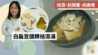 湯水食譜|祛濕湯水抗頭重 生熟薏仁白扁豆健脾湯