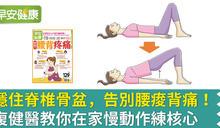 肌鬆緩痠痛!躺著也能練習穩定腰椎核心,醫師教你這樣練