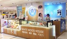【Yahoo論壇/黃大米】白木屋走過21個年頭 有知名度、得過獎的企業不代表不會倒
