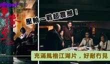 【手捲煙·影評】久違的地道江湖港產片 長達七分鐘壓軸一戰已能在影史留名