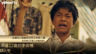 【金鐘56】戲劇節目男主角獎入圍-李奕樵/天橋上的魔術師