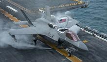 F-35可壓制習近平與普京的擴張野心!美智庫警告「萬不可放棄防衛台灣關鍵戰力」,建議在台部署F-35抵禦解放軍