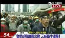 歷史上的今天/香港佔中爆發雨傘革命