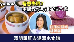 【袪濕湯水】清明護肝去濕湯水食譜!中醫教你唔想失眠可按呢個穴位