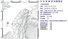 宜蘭18:55有感地震 規模4.3