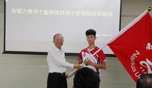 南華男子籃球、排球隊開訓 林聰明校長親自授旗