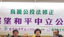 呂秀蓮:推動和平中立國公投 盼明年和地方選舉一起投票