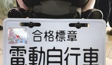 新竹市監理站電動自行車聯合查 籲騎士守法上路勿改裝車輛