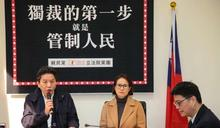 中國官員來台不得私下見原住民? 陸委會:非事實