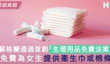 【月經貧窮】蘇格蘭通過首創「生理用品免費法案」 免費為女生提供衞生巾或棉條