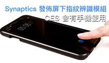 Synaptics 發佈屏下指紋辨識模組:CES 會有手機使用